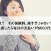 【え? その保険料、高すぎじゃない?】保険料を見直したら毎月の支払いが5000円安くなった!