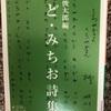 『まど・みちお詩集』谷川俊太郎編