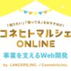 コネヒトマルシェオンライン「事業を支えるWeb開発」vol.2 を開催しました!