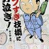「シブすぎ技術に男泣き!」 2010