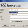 SQL Server 2008 R2 (Express) に接続できないときの注意点!