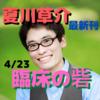 夏川草介「臨床の砦」が4/23に発売!〜コロナと向き合う現役医師による「ドキュメント小説」〜