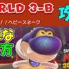ワールド3-B ボス攻略  ヘビースネーク簡単な倒し方  【スーパーマリオ3Dワールド+フューリーワールド】