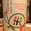 秋田県 まんさくの花 愛亀ラベル 純米吟醸 一度火入れ