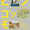 『フィリップス・コレクション展』三菱一号館美術館