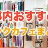 【穴場】買わずに本読み放題!?おすすめのブックカフェをまとめてみた。【都内】