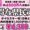 かぐらスキー場 平日限定 お得な県民デー第2弾は3/31まで!!