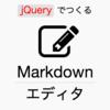 新ブック『jQueryでつくるシンプルなマークダウンエディタ』をリリースしました
