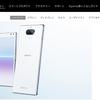 「Xperia8 lite」の発表で希望の見えてきたXperiaの販売戦略