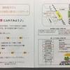 2017.6.24 認知症カフェ オレンジパーク@新宿リサーチパーククリニック