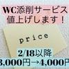 【WC対策】4,000円に値上げします【添削】