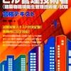 【資格】建築物環境衛生管理技術者 独学勉強記録