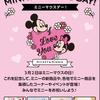 明日3月2日はミニーマウスDAY