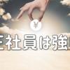 日本は正社員が圧倒的に強い(小野リース事件)