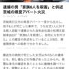 茨城「家族6人(母子)を殺害」県営アパート火災