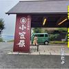 【わんこと旅】 (宿) 御宿 小笠原 ≪熊本県≫