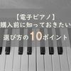 【電子ピアノ】購入前に知っておきたい選び方の10ポイント