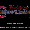 Bloodstained Curse of the Moon の方も遊んでみる