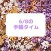 6/8の手帳タイム