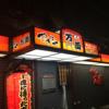 【肉】食べログ1位のやきにく万両にて焼肉を食べる【大阪】