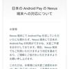 日本のNexusユーザーにAndroidPay利用不備に伴う600円分のGoogle Playクーポンが来たので登録してみた