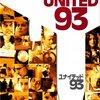 9.11同時多発テロが再び!!映画「ユナイテッド93」