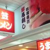 【山笠ラーメン】北長狭の「飲み会のあとの〆」のラーメンがセンタープラザで復活しています【飲食店<三宮>】