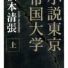 哲学館事件と道徳教科書検定問題(松本清張「小説東京帝国大学」)