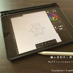 iPadのデザインアプリ「Affinity Desinger」で描くドイリーの編み図