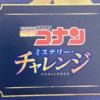 【脱出感想】名探偵コナン ミステリーチャレンジ