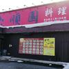 【六順園】 ランチメニュー豊富!安くて美味しい台湾料理屋です!
