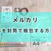 【メルカリ】本を封筒で梱包する方法と、必要なものを紹介!
