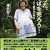『そうだ、葉っぱを売ろう』葉っぱビジネスの仕掛け人、横石知二さん。