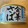 金華さば水煮「彩」(木の屋石巻水産)