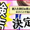 【体験入店決定!】1/28(火) 業界未経験の素人娘! リアルな美少女の反応をお楽しみください♪