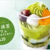 ドトールの本日発売!「宇治抹茶パフェ~北海道あずき添え」食べたおー!!^^