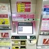 どうして定期券が買えたりする券売機はピンク色なんですか