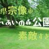福岡県宗像市は子供に優しい街です