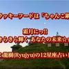 霜月にっ!! きらきら輝く あなたの未来☆☆    神秘家 龍樹(Ryujyu)の12星座占い11月号