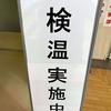 藤沢市は5月17日から新型コロナワクチン個別接種の予定
