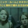 【映画】『パニック・ルーム』のネタバレなしのあらすじと無料で観れる方法の紹介!