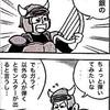ドラゴンクエストⅪ発売記念! ドラクエ4コマⅠ〜Ⅵ