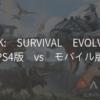 【ARK:Survival Evolved】PS4版とモバイル版のどっちがオススメなの?