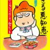 西原理恵子『生きる悪知恵 正しくないけど役に立つ60のヒント』は真面目な日本人必読の書