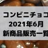 コンビニチョコの新商品、2021年6月の市販チョコレート新作 発売一覧!【コンオイジャ】