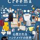 [掲載のお知らせ] ◎本日9/13発売◎ ハンドメイドマーケット Creema 初のスタイルブック