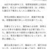 墓石の下敷きになり重体だった園児が死亡。長野県高森町