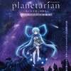 『Planetarian~ちいさなほしのゆめ~』