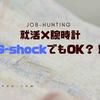 就活に腕時計は必要?面接にG-shockはあり?大手メーカーの人事部に聞いてみたら意外な答えだった!