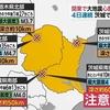 """#70 「東京で震度6超える恐れも」関東で頻発する地震は""""首都直下型""""の前兆!? 備えるべきポイントとは【その1】"""